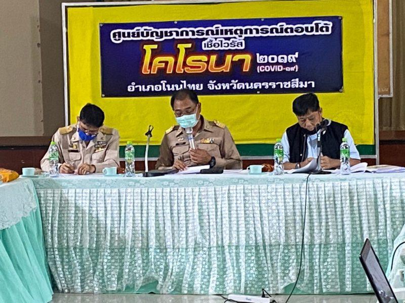 ประชุม พชอ.โนนไทย - การควบคุมโรคไข้เลือดออก และโรค COVID-19