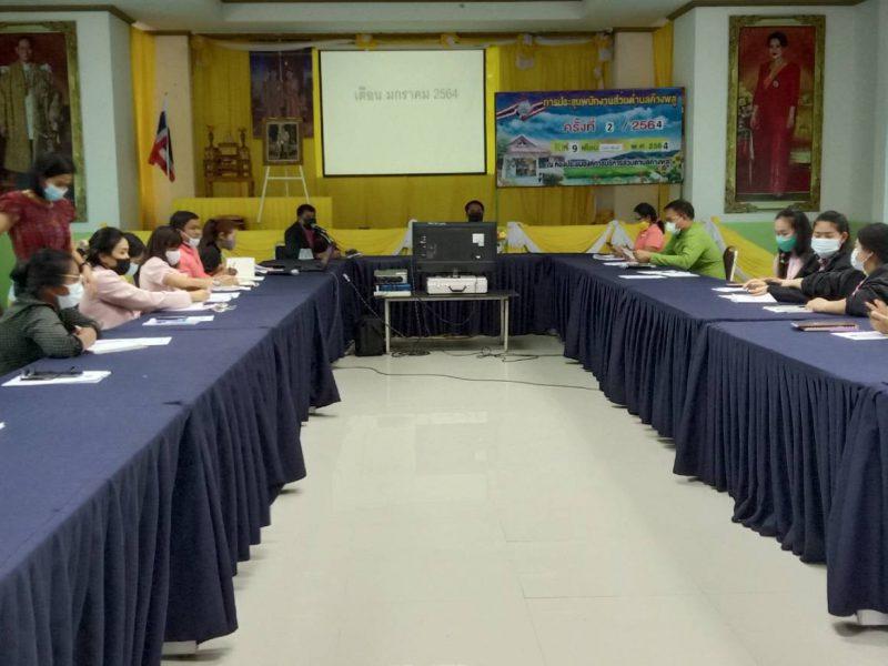 การประชุมประจำเดือน กุมภาพันธ์ 2564